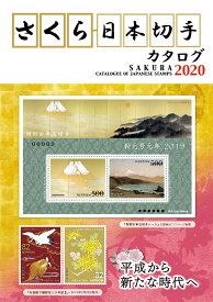 さくら日本切手カタログ2020