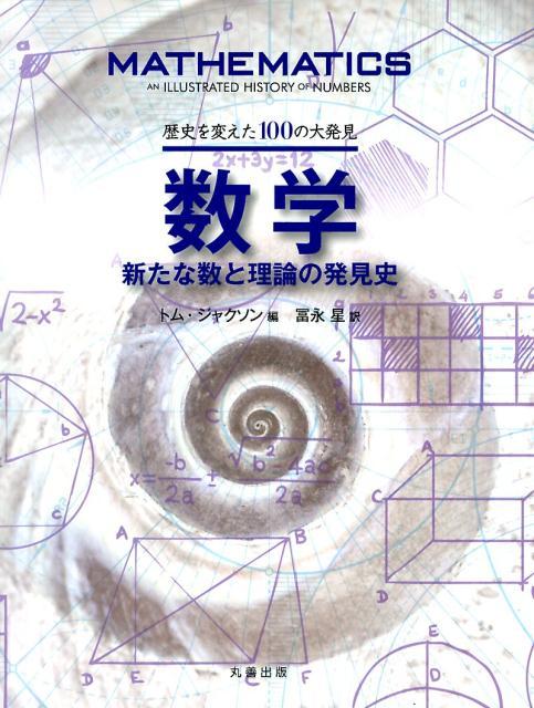 数学新たな数と理論の発見史 歴史を変えた100の大発見 [ リチャード・ビーティー ]
