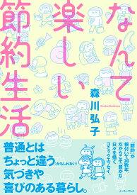 なんて楽しい節約生活(仮) (コミックエッセイの森) [ 森川弘子 ]