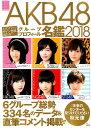 AKB48グループプロフィール名鑑(2018) (TJ MOOK) [ 秋元康 ]