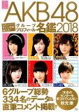 AKB48グループプロフィール名鑑(2018) (TJ MOOK)