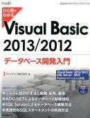 ひと目でわかるVisual Basic 2013/2012データベース開発入門