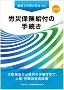 労災保険給付の手続き改訂3版