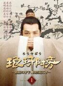 琅邪榜〜麒麟の才子、風雲起こす〜 Blu-ray BOX1【Blu-ray】