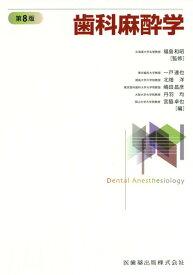 歯科麻酔学第8版 [ 福島和昭 ]