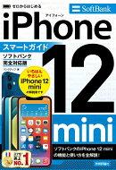 ゼロからはじめる iPhone 12 mini スマートガイド ソフトバンク完全対応版