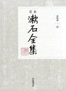 定本漱石全集(第9巻)