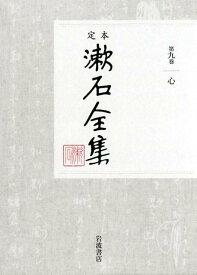 定本漱石全集(第9巻) 心 [ 夏目漱石 ]