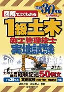 1級土木施工管理技士 実地試験 平成30年版