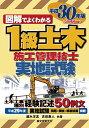 1級土木施工管理技士 実地試験 平成30年版 (図解でよくわかる) [ 速水 洋志 ]