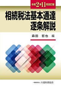 相続税法基本通達逐条解説 令和2年11月改訂版 [ 森田 哲也 ]