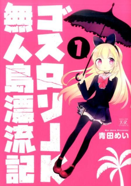 ゴスロリJK無人島漂流記(1) (まんがタイムKRコミックス) [ 青田めい ]
