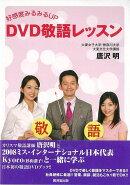 【バーゲン本】DVD敬語レッスン DVD付