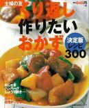 【バーゲン本】くり返し作りたいおかず決定版レシピ300