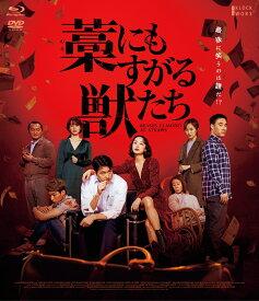 藁にもすがる獣たち デラックス版(Blu-ray+DVDセット)【Blu-ray】 [ チョン・ドヨン ]