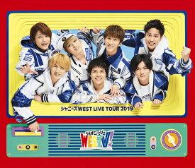 ジャニーズ WEST LIVE TOUR 2019 WESTV!(Blu-ray 通常仕様)【Blu-ray】 [ ジャニーズWEST ]