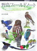 野鳥フィールドノート