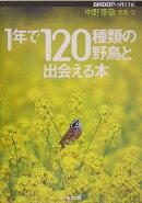 1年で120種類の野鳥と出会える本