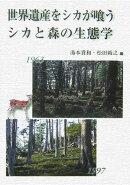 世界遺産をシカが喰うシカと森の生態学