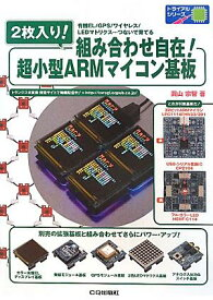 2枚入り!組み合わせ自在!超小型ARMマイコン基板 有機EL/GPS/ワイヤレス/LEDマトリクス…つ (トライアルシリーズ) [ 圓山宗智 ]