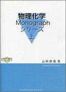 物理化学monographシリーズ(上)