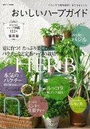【バーゲン本】おいしいハーブガイドーベランダで簡単栽培!育て方&レシピ