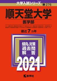順天堂大学(医学部) 2021年版;No.276 (大学入試シリーズ) [ 教学社編集部 ]