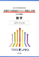 基礎学力到達度テスト問題と詳解数学(2019年度版)