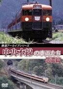 鉄道アーカイブシリーズ52 中央本線の車両たち 【信濃篇】 小淵沢〜松本