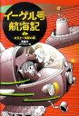 イーゲル号航海記(3) [ 斉藤洋 ]