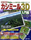 カシミール3D(入門編)