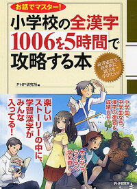 小学校の全漢字1006を5時間で攻略する本 [ PHP研究所 ]