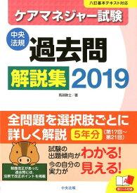ケアマネジャー試験 過去問解説集2019 [ 馬淵 敦士 ]