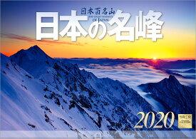 日本の名峰 日本百名山 2020年 カレンダー 壁掛け