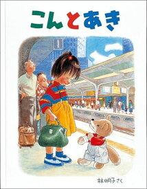 こんとあき (日本傑作絵本シリーズ) [ 林明子 ]