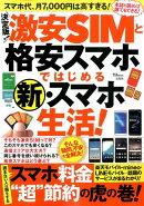 決定版!激安SIMと格安スマホではじめる新・スマホ生活!