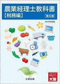 農業経理士教科書 税務編第6版 2021年対応版 [ 森剛一 ]