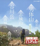 NHK VIDEO::にっぽん百名山 関東周辺の山1【Blu-ray】