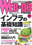 WEB+DB PRESS(vol.65)