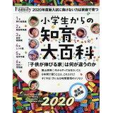 小学生からの知育大百科(2020完全保存版) 「子供が伸びる家」は何が違うのか (プレジデントムック プレジデントFamily)