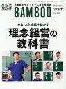 ばんぶう(2019/12月号) CLINIC BAMBOO 特集:人と組織を動かす理念経営の教科書