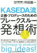 【謝恩価格本】KASEDA流 企画プロデュースのためのブレークスルー発想術