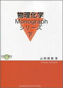 物理化学monographシリーズ(下)