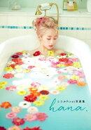 【楽天ブックス限定特典付き】ニコルFirst写真集 hana.