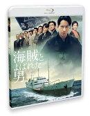 海賊とよばれた男【Blu-ray】
