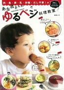 【バーゲン本】あな吉さんのゆるベジ料理教室