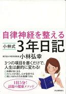 【バーゲン本】自律神経を整える小林式3年日記 アイボリー