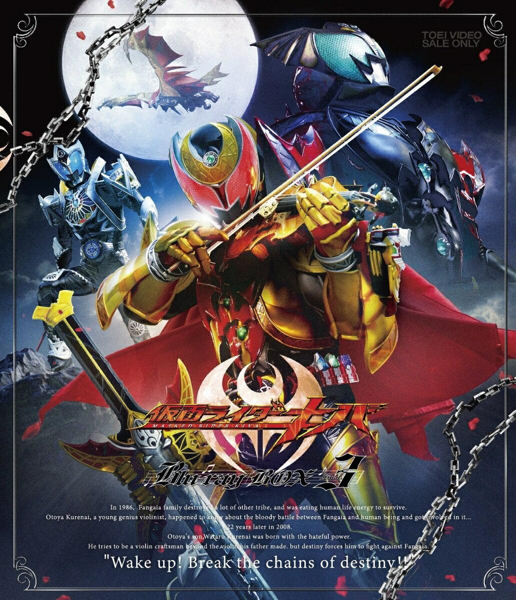 仮面ライダーキバ Blu-ray BOX 3【Blu-ray】 [ 瀬戸康史 ]
