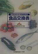 糖尿病食事療法のための食品交換表第6版