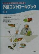 ダイエット,糖尿病治療のための外食コントロールブック第3版